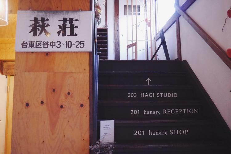 谷中_hanare_18