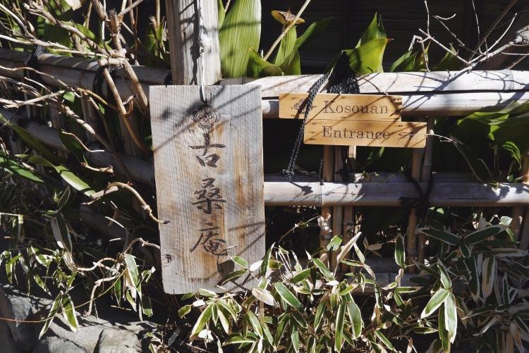 古桑庵KOSOAN_01
