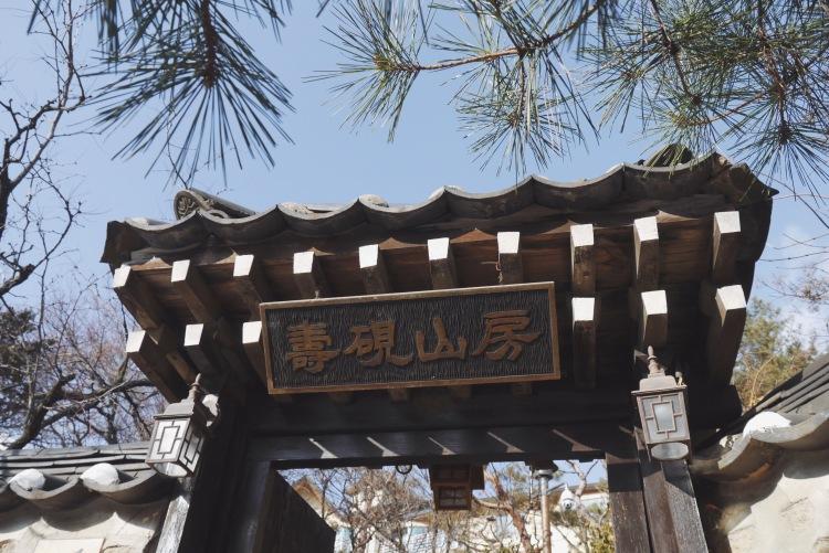 首爾韓屋壽硯山房 交通入口