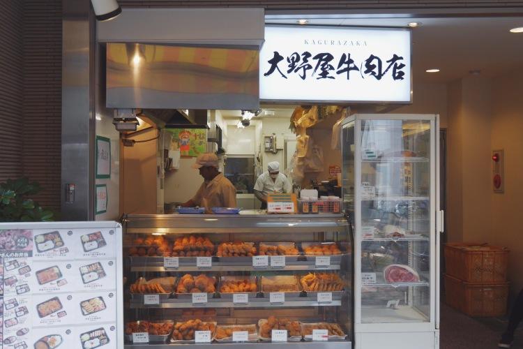 神樂坂大野屋牛肉店