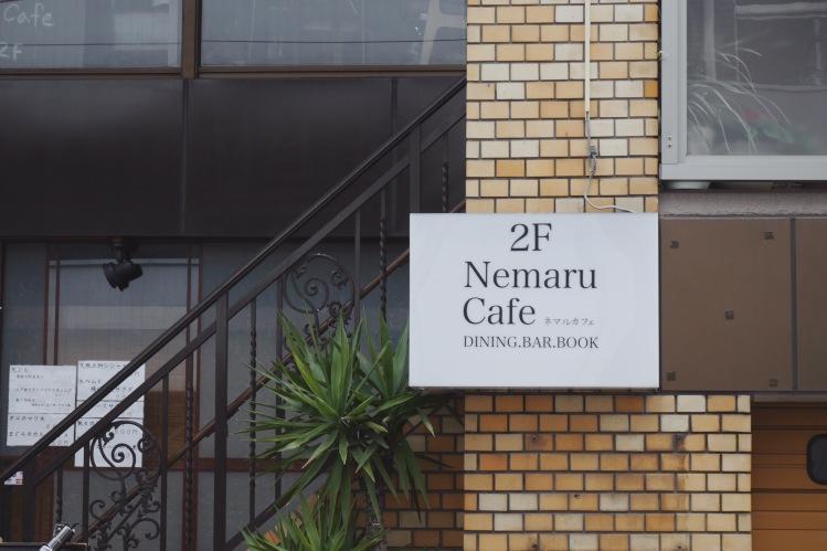 神樂坂咖啡定食Nemaru Cafe
