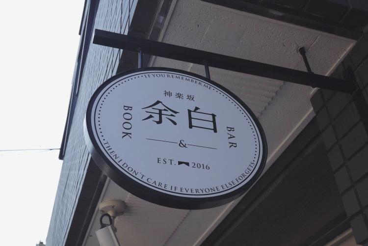 神樂坂余白BOOK&BAR