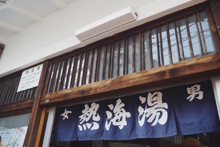 東京日仏学院熱海湯