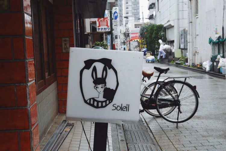 西荻窪-Soleil cafe-3