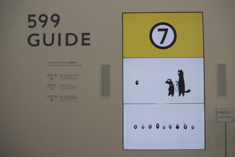 TAKAO599MUSEUM-10