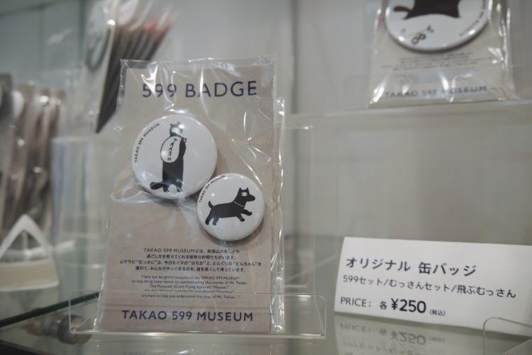 TAKAO599MUSEUM-3