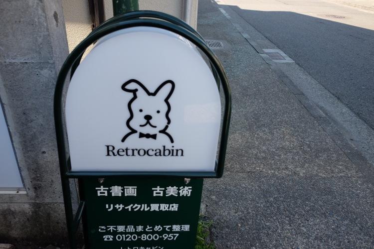 Retrocabin