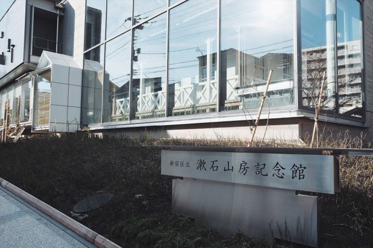 soseki-museum-02