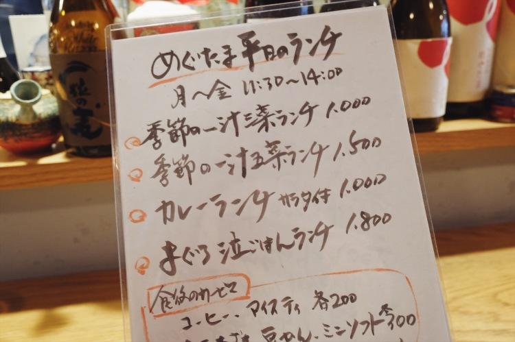 めぐたま寫真集食堂_07