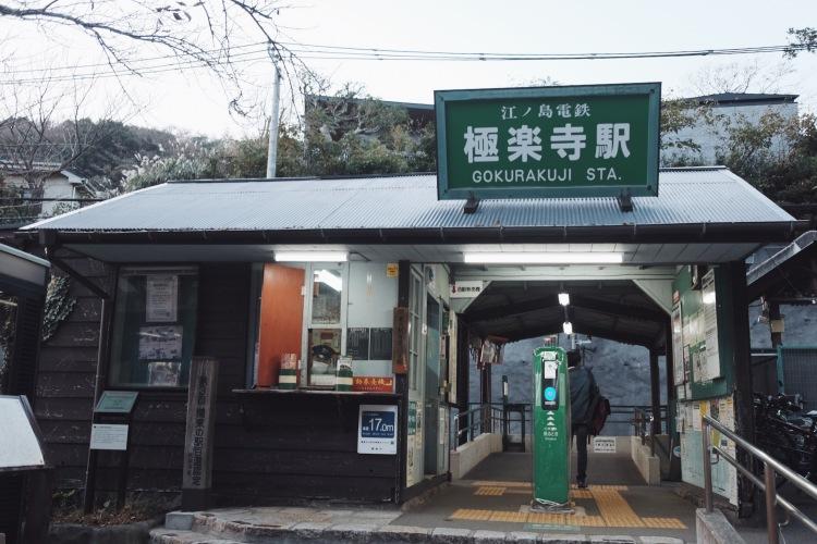 kamakura秘密基地 やこぜん-14