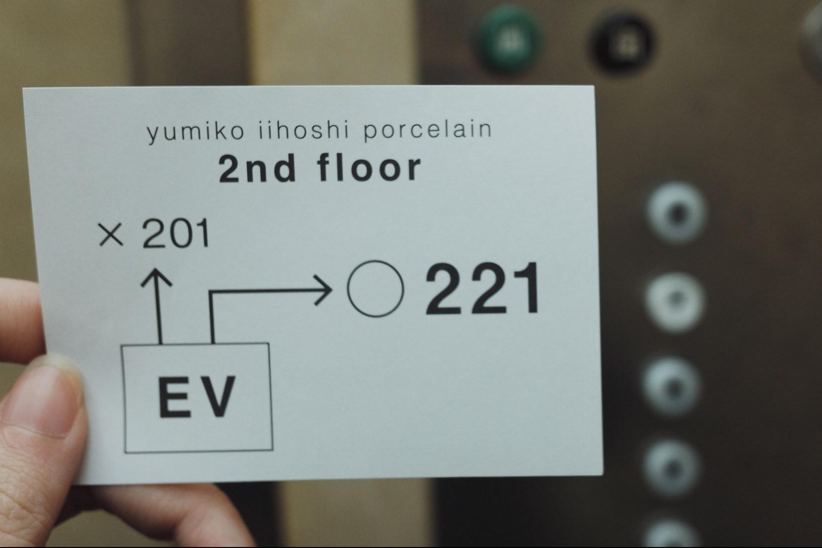 yumiko-19