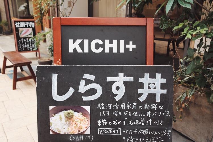 熱海KICHI食堂-02