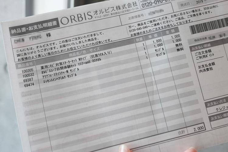 orbis-u-01
