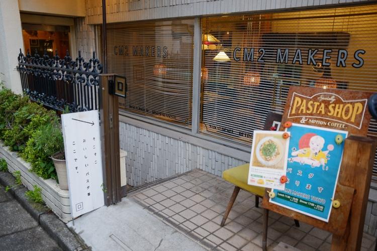 西荻窪美食:CM2 MAKERS TOKYO