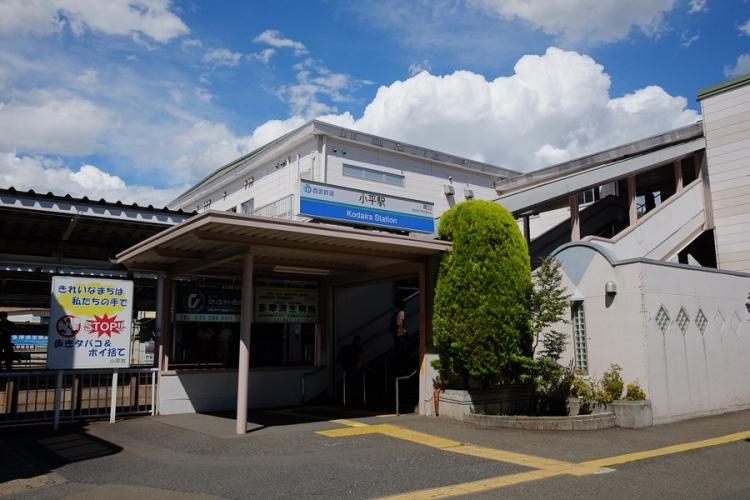西武新宿線小平站